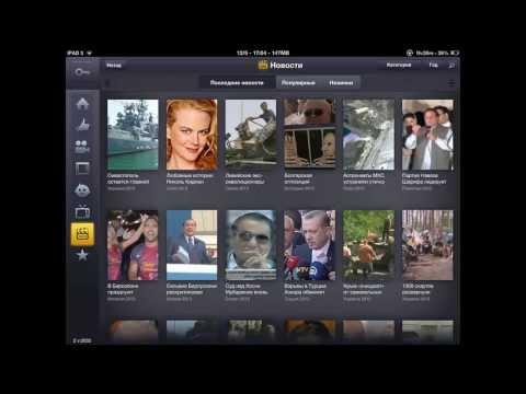 Как смотреть онлайн на iPad? (часть 1)