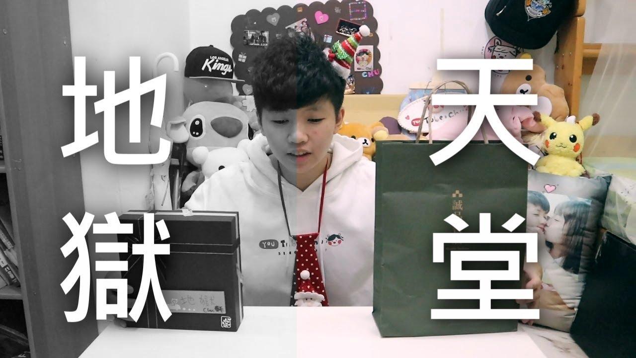 [chu日常] 跟創作者們玩天堂地獄禮物【聖誕節交換禮物】 - YouTube
