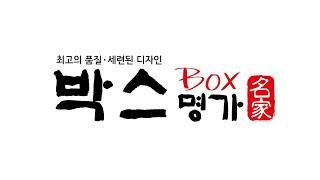 [박스명가] 서울 충무로 최초 & 최고의 패키지…