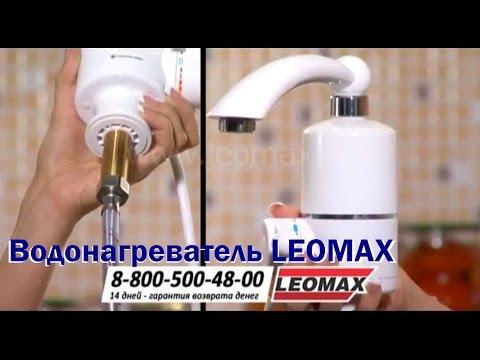 Проточный электроводонагреватель «Леомакс»- электрический нагреватель воды для дачи и дома Leomax.ru