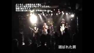 「コロガキ」ライブスケジュール 2013年 11月11日(月)甲府コンビクショ...