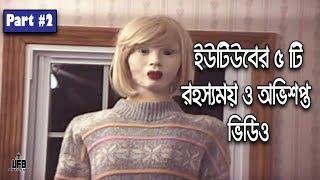 ৫ টি রহস্যময় ও অভিশপ্ত ভিডিও || by Unknown Facts Bangla ||