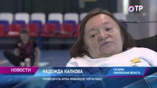 Малые города России: Гагарин - родина космонавта №1, где проводят турнир по игре бочче