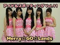 Merry☆GO☆Lands ~アイドルスポッティングVol.11~