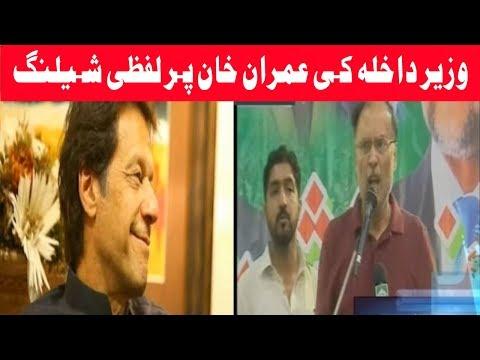 Wazir Dakhla Ki Imran Khan per LAfzi Shelling   - Headlines - 09:00 PM -23 Sep 2017