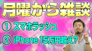 【月曜から雑談】スマホラッシュするんだが iPhone は15万円超えか?
