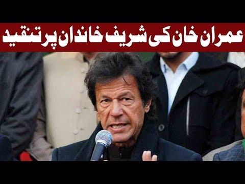Imran Khan Bashing Sharif Family For Corruption - 22 March 2018 - Express News