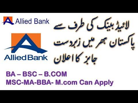 Allied Bank Jobs (2018) Apply Online