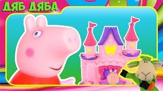Свинка Пеппа і Джордж в королівському замку. Мультфільми для дітей. Історії іграшок.