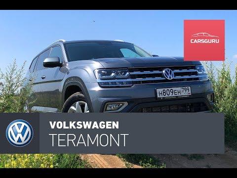Volkswagen Teramont. Большой -- это преимущество.