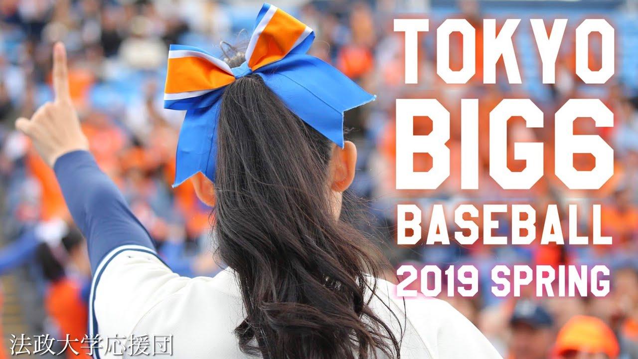 東京六大学野球 開幕まで1ヶ月!2019春【法政チア】