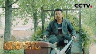 《国家记忆》 20181214 《小岗人家四十年》系列 第五集 小岗大道| CCTV中文国际