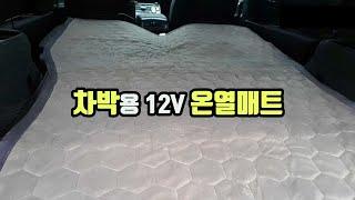 동계차박난방 12v온열매트 리뷰!