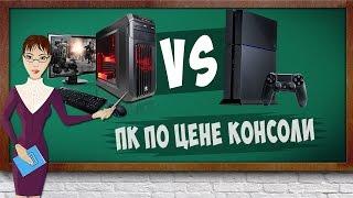 видео Что лучше ПК или консоль?