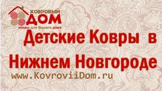 Купить детский ковер  в Нижнем Новгородеǀ сеть Ковровый Дом(http://kovroviidom.ru/ Купить детский ковер в Нижнем Новгороде Вы легко сможете в сети