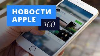 Новости Apple, 160: Первое живое фото iPhone 7 и Siri в OS X