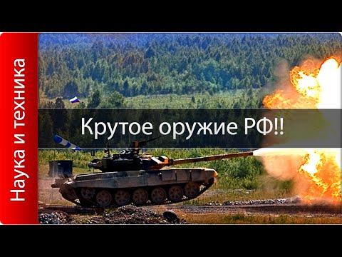 Крутейшие образцы новой военной техники РФ!!