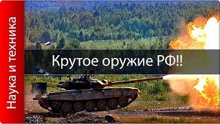 Крутейшие образцы новой военной техники РФ!!(, 2016-08-26T13:00:02.000Z)