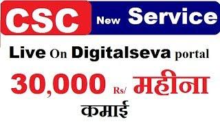 csc में आई  नयी सर्विस , कमाई 30 हजार महिना ,Udyam Jyoti service live on Digial Seva Portal