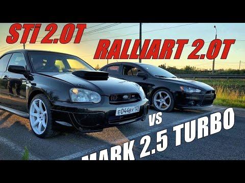 ВСЕМ ХАНА!!! СУБАРУ В ДЕЛЕ!!! Гонка Subaru WRX STI vs Toyota Mark 2.5T vs Lancer 10 Ralliart!!!