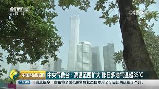 [中国财经报道]黑龙江:暴雨致讷河及嫩江两地数十万亩农田受灾| CCTV财经