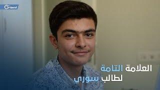 طالب سوري ينال المركز الأول في امتحان الشهادة الإعدادية بتركيا - سوريا