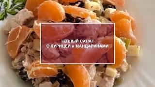 Тёплый салат с курицей и мандаринами