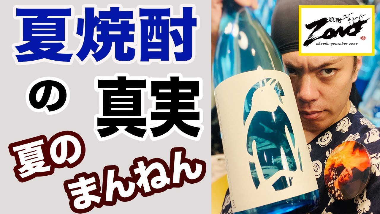 《夏焼酎の真実》「夏のまんねん」が伝えたいこととは?渡邊酒造場の想い?焼酎ユーチューバーZONOが熱く語ります。