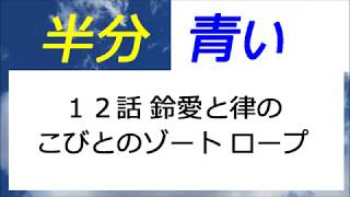 鈴愛(矢崎由紗)律(高村佳偉人)は、左耳のこびとゾートロープを作っ...