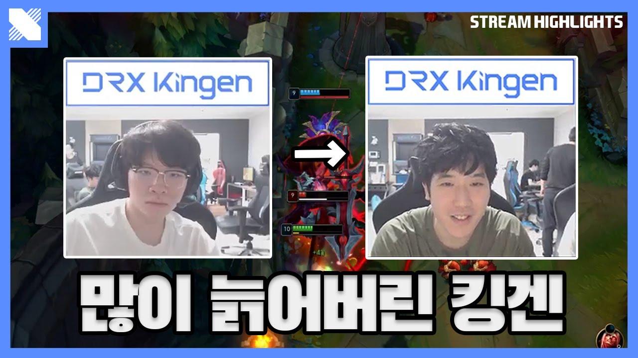 ??? : 플레이 시간의 25%만 안 넘으면 대리 아니래요 | DRX Kingen | 거침없이 DRX | DRX