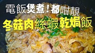 〈 職人吹水〉 用電鍋製作,超簡單:冬菇肉絲蝦乾焗飯 Chinese Mushroom Shredded Risotto