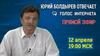 Юрий Болдырев отвечает