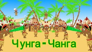 Чунга - чанга | Chunga Changa Song | Russian Nursery Rhymes