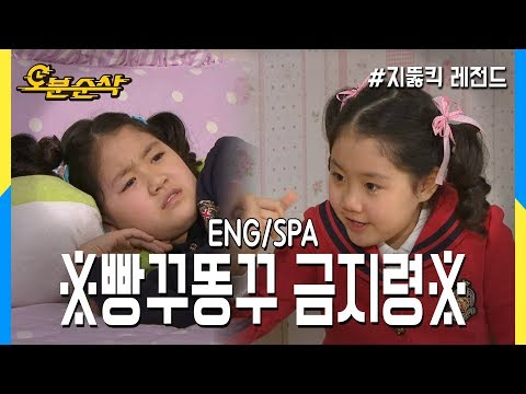 [5 mins gone] The Forbidden word of Hae Ri?!?! (Highkick ENG/SPA subbed)