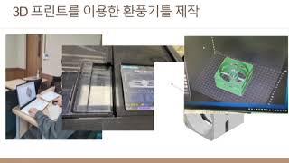 전북대학교 캡스톤 디자인 미세먼지-악취 방지 환풍기