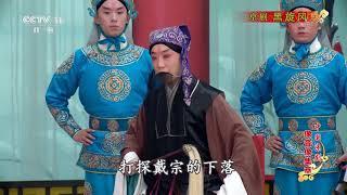 《中国京剧像音像集萃》 20200407 京剧《黑旋风》| CCTV戏曲