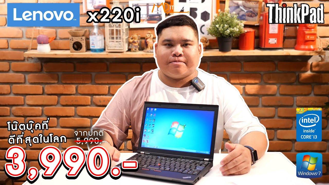 รีวิว Notebook Lenovo Thinkpad X220i โน๊ตบุ๊คที่ดีที่สุดในโลก!!! ราคาเพียงแค่ 3,990 บาท เท่านั้น!!!
