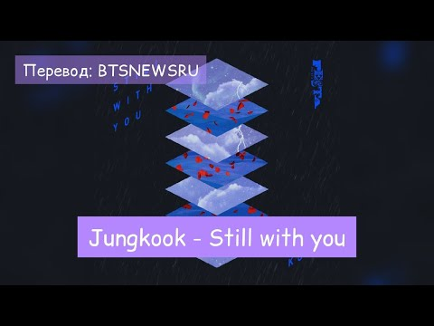 [RusSub][РусСуб] BTS Jungkook - Still With You