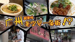 【美食】广州超美味老字号一条街,各种美食多种多样,三天三夜都吃不完!