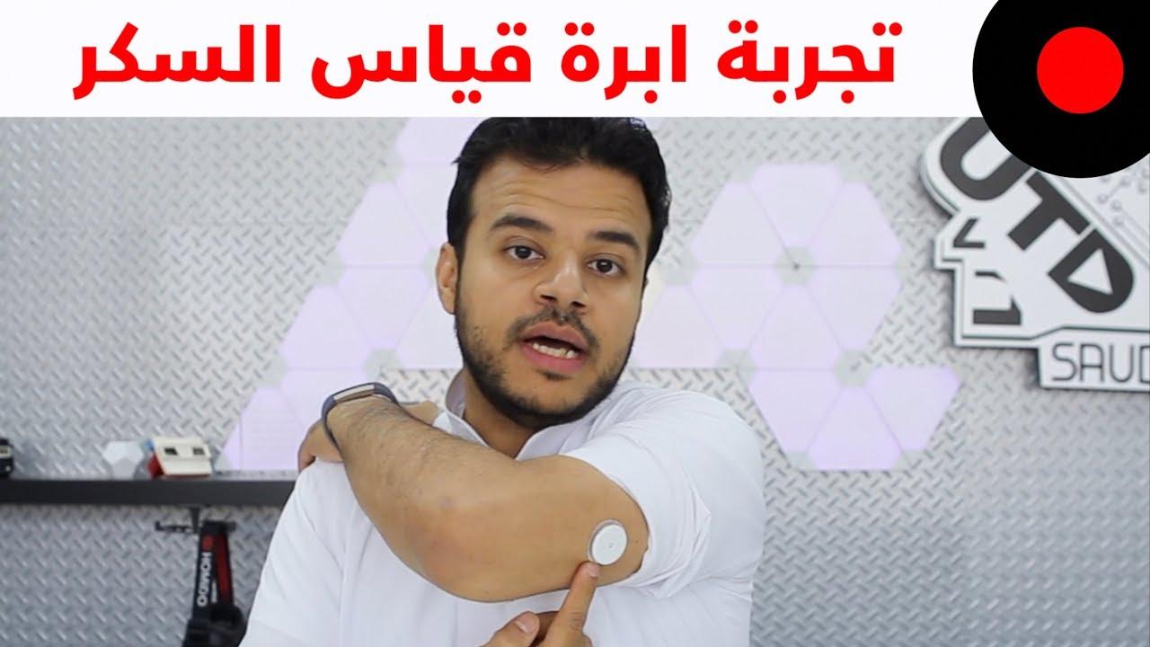 جهاز يقيس نسبة السكر في الدم عن طريق الحساسات Freestyle Libre Youtube