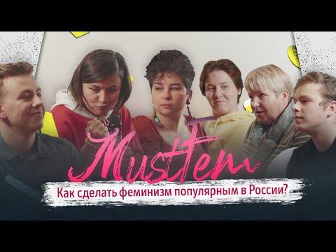 MustFem: Маршенкулова, Красильникова, Медведева и Рождественская. Ивент о феминизме