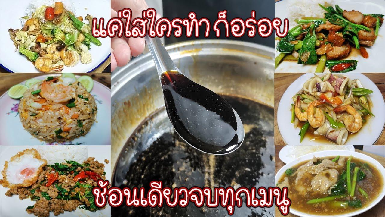 น้ำซอสเอนกประสงค์ ทำกับข้าวไม่อร่อยไม่ต้องกังวล ช้อนเดียวจบทุกเมนู (How to make Amazing Sauce)
