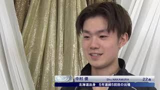 【全日本フィギュアスケート選手権2018】男子ショートプログラム<中村...