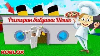 роблокс РЕСТОРАН тайкон 🍰  Серия 1/ Restaurant Tycoon / Ресторан тайкон роблокс