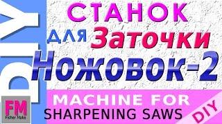 Самодельный станок для заточка ножовки(Продолжение темы: https://www.youtube.com/watch?v=Tj72xbI4Dx4 Еще один вариант: https://www.youtube.com/watch?v=r5kdl7d21rc Самодельный ..., 2013-07-01T18:26:04.000Z)