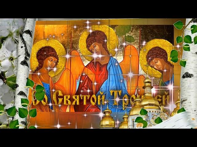 Смотреть видео С Троицей Святою поздравляю Вас! Мира, добра, благодати!