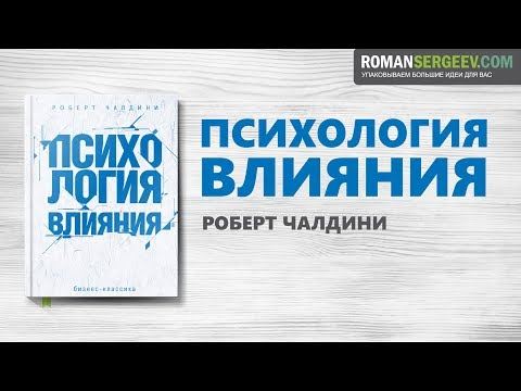 «Психология влияния». Роберт