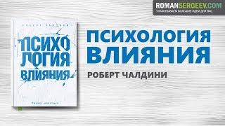«Психология влияния». Роберт Чалдини | Саммари