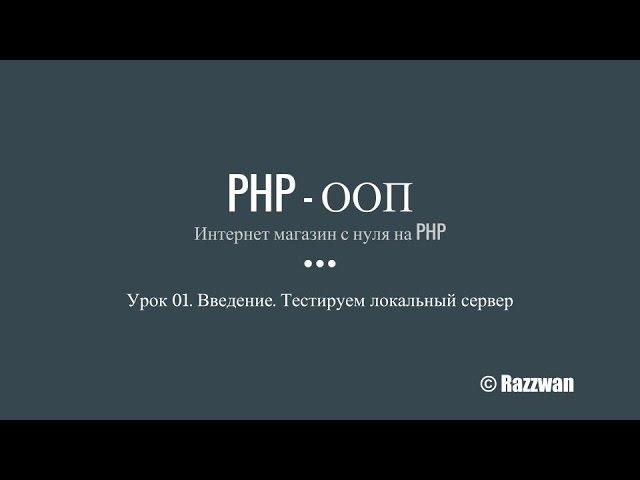 Урок 01. PHP - ООП. Введение в объектно-ориентированный стиль. Подготовка к работе