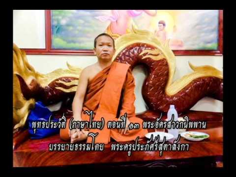 พุทธประวัติ (ภาษาไทย) ตอนที่ ๑๓ พระอัครสาวกนิพพาน
